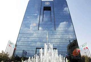 تاخیر ۶ ماهه در برگزاری مجمع عمومی بانک مرکزی/ ترازنامه سال ۹۳ همچنان بلاتکلیف