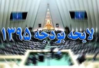 احتمال حذف دو تبصره از اصلاحیه بودجه ۹۵/جرم یارانهای پابرجاست