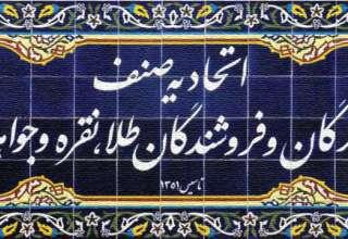 تقدیر و تشکر اتحادیه طلا و جواهر یزد از نیروهای انتظامی و امنیتی