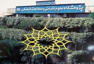 طرح جامع مالیاتی توسعه ایران در دستور کار پژوهشگاه علوم انسانی