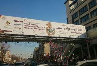 تهران آماده برگزاری نهمین نمایشگاه طلا و جواهر / شمارش معکوس برای افتتاح نمایشگاه