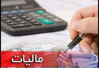 درآمدهای مالیاتی استان تهران ۱۸.۵ درصد افزایش یافت