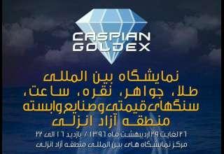نخستین نمایشگاه بین المللی طلا و جواهر شمال کشور در بندرانزلی برگزار می گردد