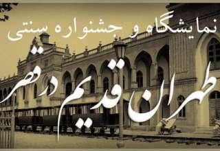 قصه مردم کوچه و بازار طهران قدیم + تصاویر