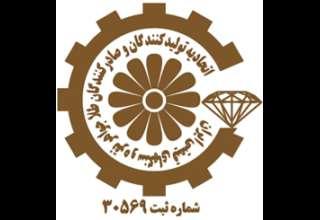 اطلاعیه های جدید اتحادیه تولیدکنندگان و صادرکنندگان طلا و جواهر