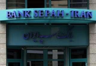 تحریم بانک سپه از سوی آلمان صحت ندارد/ نقل و انتقال ۵۲ میلیون یورو دیروز در شعبه فرانکفورت آلمان