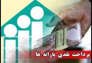 یارانه نقدی بهمن فرداشب واریز می شود