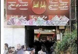 جلوس و سقوط جمشید بسم الله بر سریر ارز