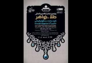 برگزاری «پنجمین نمایشگاه طلا و جواهر مشهد»