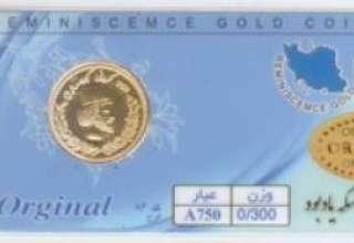 نحوه خرید سکه پارسیان توسط طلا فروشان