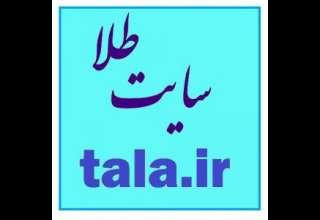 فراخوان طراحی لوگو برای سایت طلا