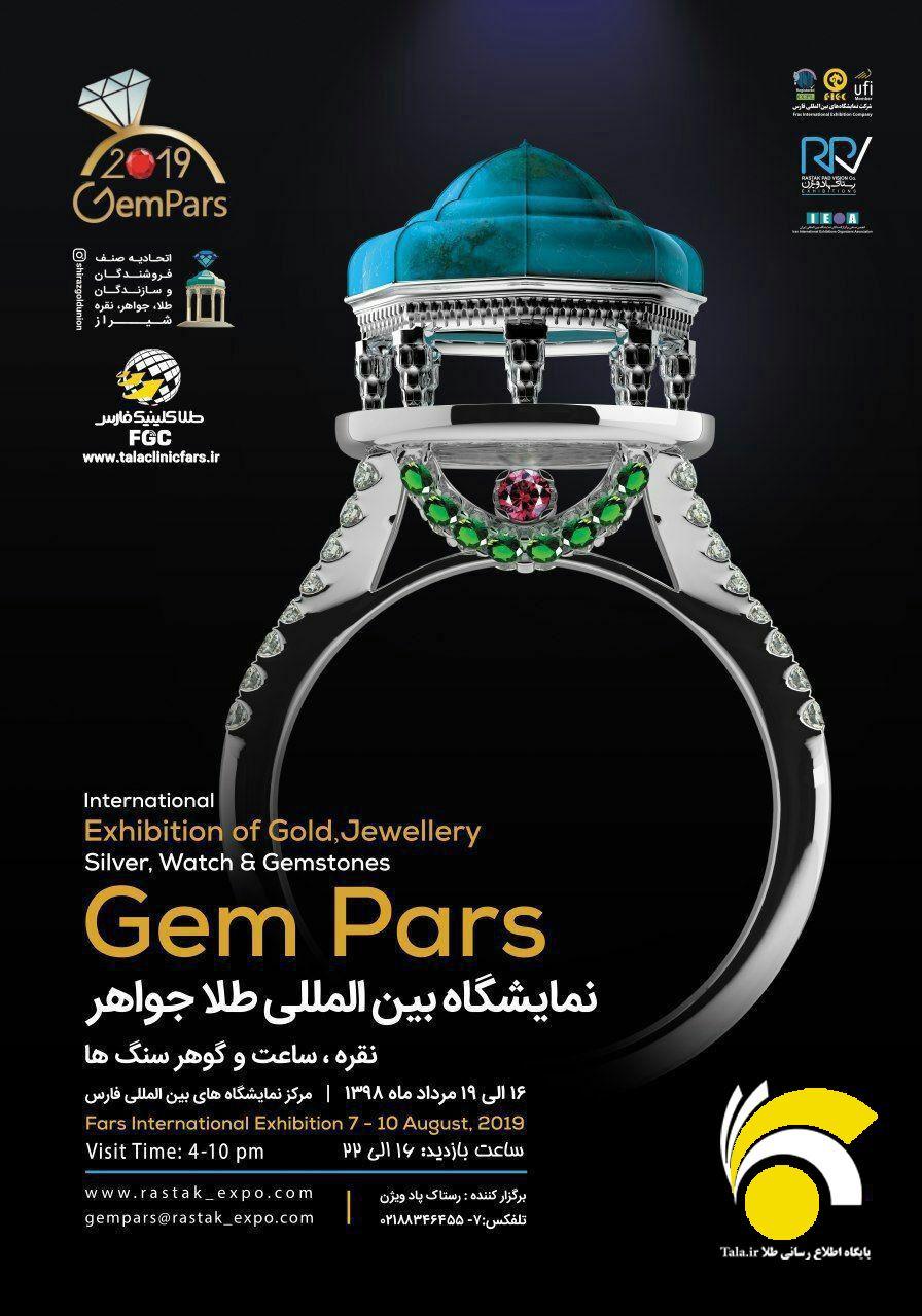 نمایشگاه طلا و جواهر شیراز