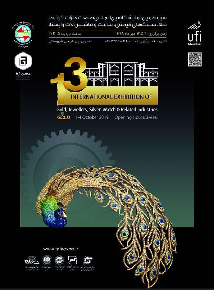 پوستر سیزدهمین دوره نمایشگاه طلا و جواهر اصفهان