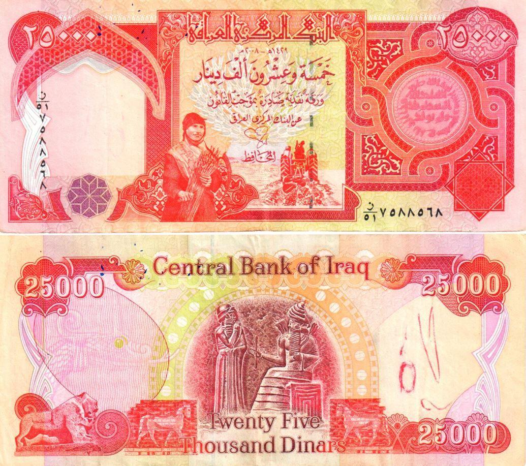 25000 دینار عراق