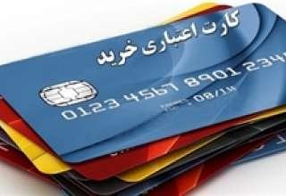 فقط ۶۸صدم درصد اعتبار «کارت خرید کالای ایرانی» مصرف شد/ بررسی تمدید مهلت تا پایان شهریور