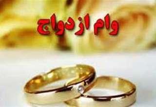 آخرین فرصت ثبتنام در طرح ضربتی وام ازدواج