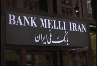 آغاز دریافت کارمزد از برخی خدمات بانک ملی