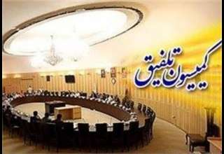 تصویب وام 15میلیون تومانی ازدواج در کمیسیون تلفیق
