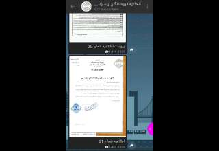 کانال اتحادیه طلا و جواهر تهران راه اندازی شد