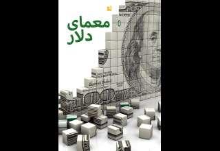 معمای دلار گران