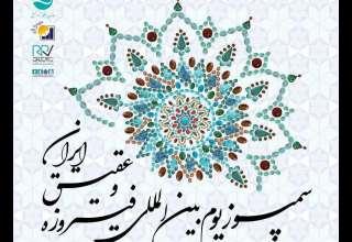 سمپوزیوم بین المللی فیروزه و عقیق ایران برگزار می شود