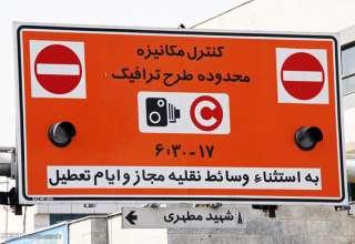 تمام تفاوت های طرح ترافیک ۹۷ / متقاضیان روزانه هم ثبت نام کنند