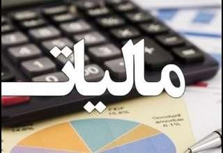پذیرش صورت حسابهای الکترونیکی در نظام مالیات ارزش افزوده + سند