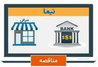 «نیما» فردا رونمایی میشود/ سه ویژگی سامانه ارزی بانک مرکزی