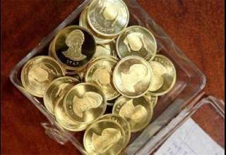 کاهش وجه تضمین سکه آتی از شنبه ۲۳ تیر ماه