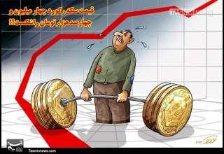 حباب یک میلیون و ۱۰۰ هزار تومانی سکه/ چرا طلا گران شد؟