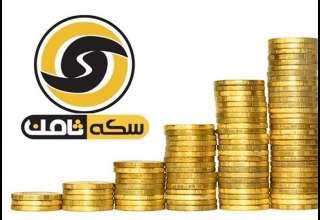 توضیحات مرکز توسعه تجارت الکترونیکی درباره ارائه نماد اعتماد به سکه ثامن