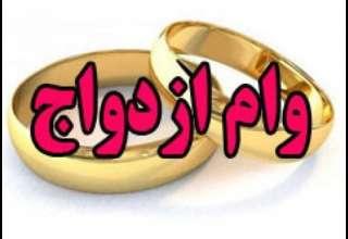 وام ازدواج ۳۰ میلیون تومان میشود