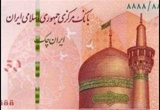 توزیع ایران چکهای جدید از فردا  عکس
