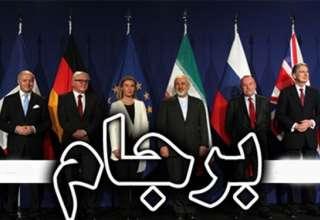 مشاور موگرینی: تهدید ایران برای خروج از برجام منطقی است