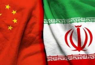 چین: فشار کورکورانه بر ایران نتیجه نخواهد داد
