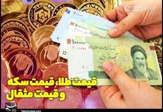 قیمت طلا، قیمت سکه و قیمت مثقال امروز ۹۸/۰۵/۰۲
