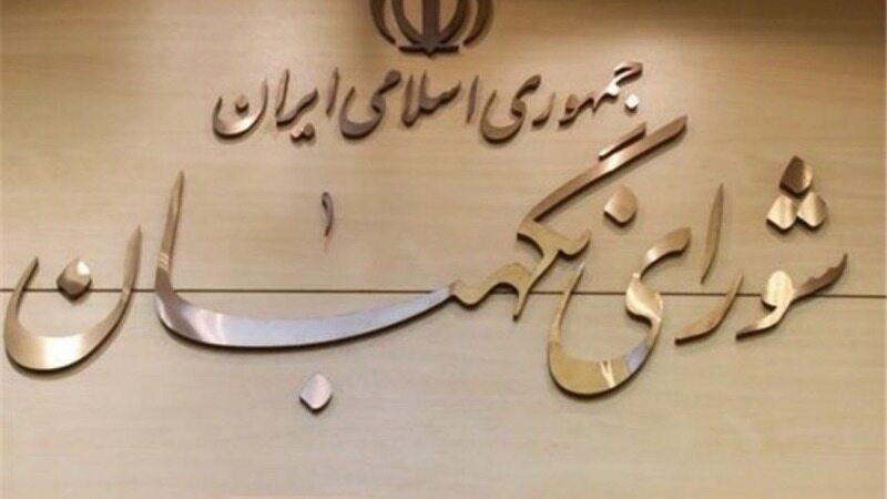 متن کامل ۲۲ ایراد شورای نگهبان به مصوبه الحاق ایران به CFT