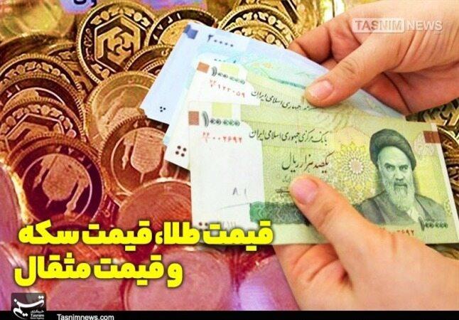 قیمت طلا، قیمت سکه و قیمت مثقال امروز ۹۸/۰۴/۳۰